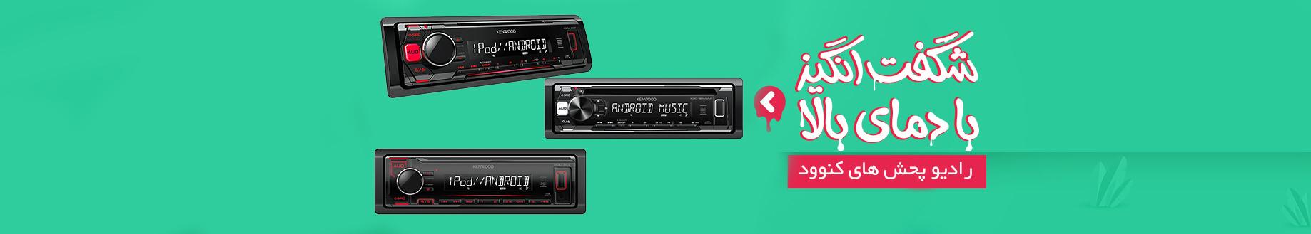 رادیو پخش های کنوود